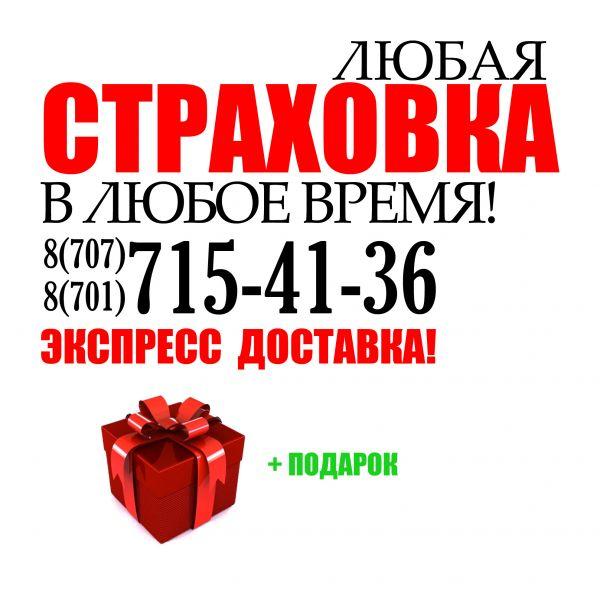 Страховка с подарком 28